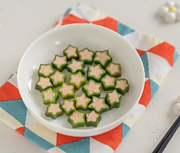 还在为宝宝吃什么发愁吗?看看这道造型可爱,营养美味的秋葵鱼饼的做法