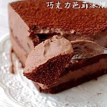 夏季美味--巧克力芭菲冰淇淋蛋糕