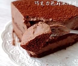 夏季美味--巧克力芭菲冰淇淋蛋糕的做法
