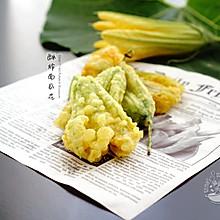 【酥炸南瓜花】