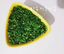 魁家的香椿酱的做法