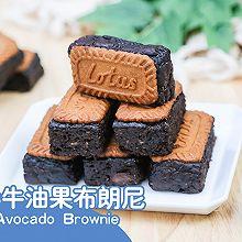 火爆ins的【Lotus牛油果布朗尼】真的好吃!