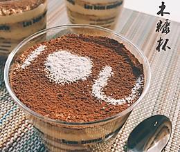 【下午茶甜品】#果瑞氏# 酸奶木糠杯的做法