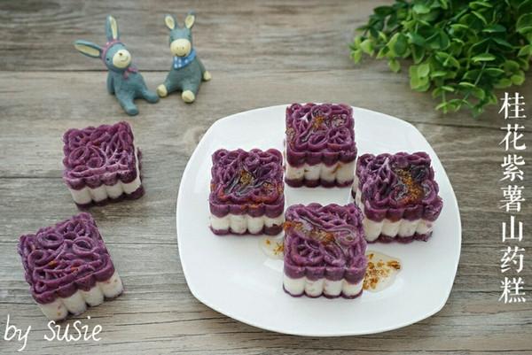 桂花紫薯山药糕的做法