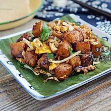 潮州炒粿角