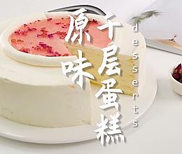 原味千层蛋糕的做法,小兔奔跑甜品教程的做法