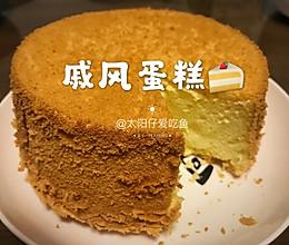六寸戚风蛋糕~松软好吃#人人能开小吃店#的做法