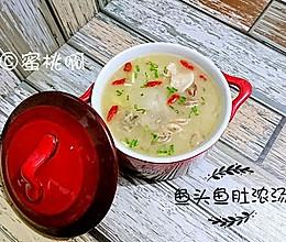 胶原蛋白美容圣品:鱼头鱼胶浓汤-蜜桃爱营养师私厨的做法