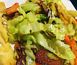 #春季减肥,边吃边瘦#春笋炒腊肉的做法