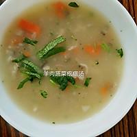 羊肉蔬菜疙瘩汤