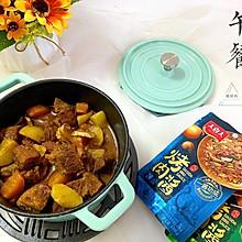 #烤究美味 灵魂就酱#酱香牛肉粒焖土豆