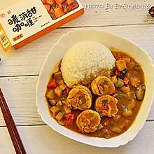 咖喱鸡腿卷饭#安记咖喱慢享菜#