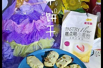 金龙鱼低筋面粉,葡萄干饼干