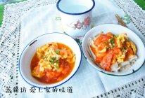 西红柿鸡蛋刀削面的做法