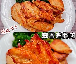 快手减脂餐,香煎蒜香鸡胸肉,低脂低卡超美味❗️的做法