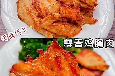 快手减脂餐,香煎蒜香鸡胸肉,低脂低卡超美味❗️