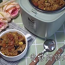 七日懒人焖饭之香菇腊肠焖饭