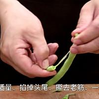 【干煸四季豆】下饭又快捷 的做法图解1