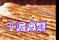 #全电厨王料理挑战赛热力开战!#发面千层肉饼的做法