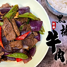 #牛气冲天# 「开饭鸭」鲜辣多汁黑椒牛肉,简单易做,米饭伴侣