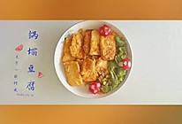 #美食视频挑战赛# 《锅塌豆腐》的做法