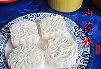 山药糕(四种馅:枣泥,豆沙,南瓜,干果)的做法
