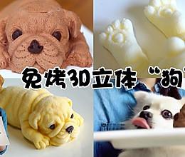 免烤3D立体蛋糕狗的做法
