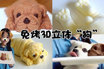 免烤3D立体蛋糕狗