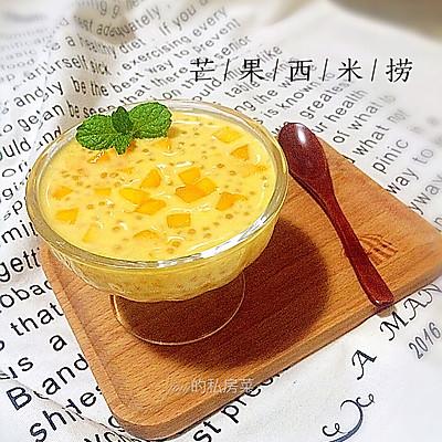 芒果椰汁西米露