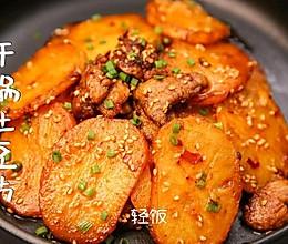 干锅土豆片丨好吃又实惠!!!!!的做法