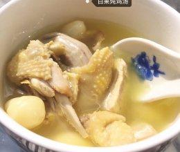 白果炖鸡汤的做法