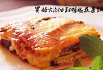 奶酪焗油封鸭腿蔬菜饼的做法