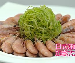日式油醋汁加拿大北极虾的做法