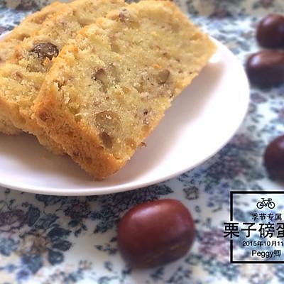 秋栗飘香——栗子磅蛋糕