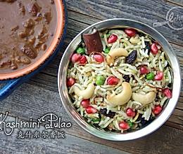克什米尔香饭 (Kashmiri Pulao)的做法