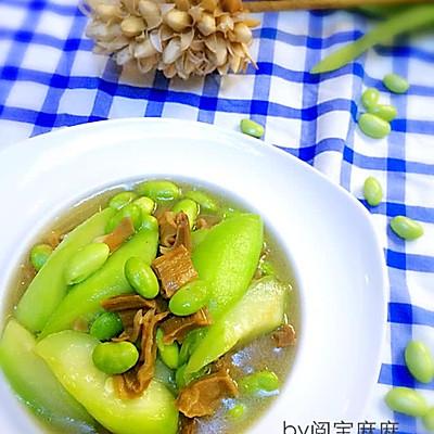 丝瓜笋干毛豆