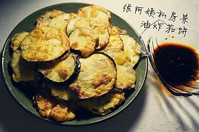 张阿姨私房菜【油炸茄饼】