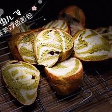#换着花样吃早餐#面包机也可以揉出手套膜的抹茶双色吐司