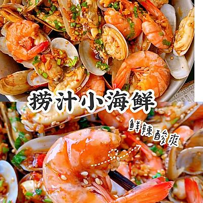 自制捞汁小海鲜~鲜辣酸爽~好吃的舔手指