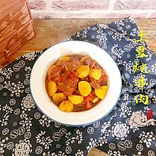 #一人一道拿手菜#番茄土豆炖牛肉