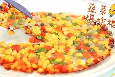 小羽私厨之蔬菜玉米烙