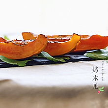 法式香烤木瓜#美的烤箱菜谱#