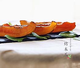 法式香烤木瓜#美的烤箱菜谱#的做法