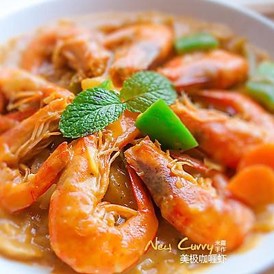 印度口味——美极咖喱虾
