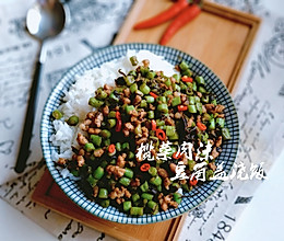 肉末炒一起@榄菜肉沫豆角盖浇饭的做法