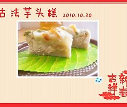 已经消失的广东风味-----古法芋头糕(附超简单选芋头秘决)的做法