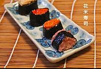 花米寿司的做法