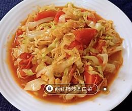 酸甜爽口的西红柿炒圆白菜的做法