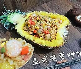 【蜜桃爱泰国菜】正宗泰式菠萝炒饭-蜜桃爱营养师私厨的做法
