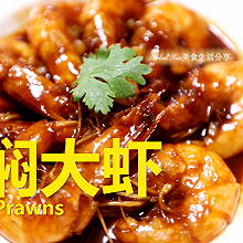 春节厨艺显身手 | 油焖大虾 #福气年夜菜#